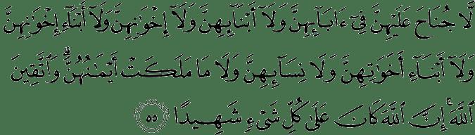 Surat Al Ahzab Ayat 55