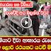 Pregnant Woman Run Down By A Lorry in Nuwara Eliya