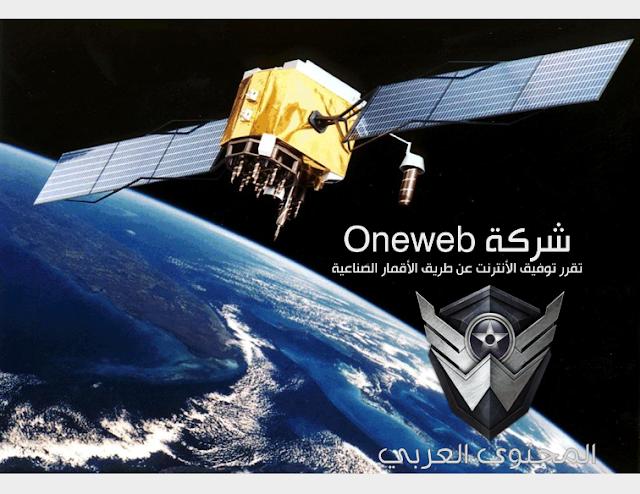 شركة Oneweb تقرر توفير الأنترنت عن طريق الأقمار الصناعية