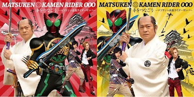 Kamen Rider OOO WONDERFUL Theme Song's Cover Revealed