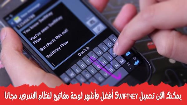 برنامـج يمكنك الآن تحميل Swiftkey أفضل وأشهر لوحة مفاتيح لنظام swiftkey-flow.png
