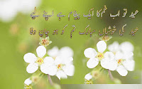 Dukhi-Eid-Cards-Poetry-pics