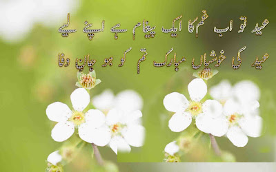 Dukhi-Eid-Cards-Poetry-pics