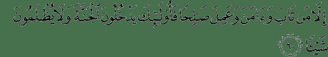 Surat Maryam Ayat 60