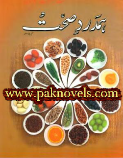 Free Download PDF Monthly Hamdard Sehat September 2015