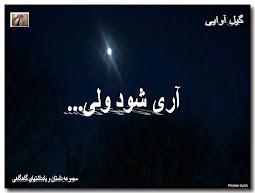 مجموعه داستان فارسی و یادداشتهای گاهگاهی گیل آوایی
