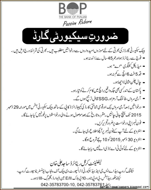 Security Guard Lahore Job in The Bank of Punjab 19 Dec 2015