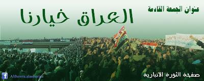مستجدات الثورة السنية العراقية ليوم الأربعاء 27/2/2013