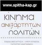 Η επίσημη σελίδα της ΚΑΠ ΣΠΙΘΑ του Μίκη Θεοδωράκη