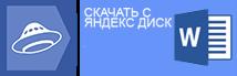 https://yadi.sk/i/d0c9a_rekcPPE