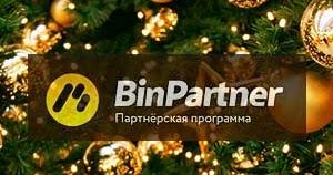 Бинарные Опционы Партнерская