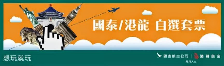 國泰/港龍航空 每人$700(連稅$1,057)