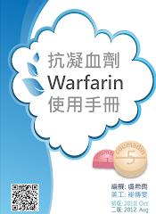 抗凝血劑warfarin使用手冊
