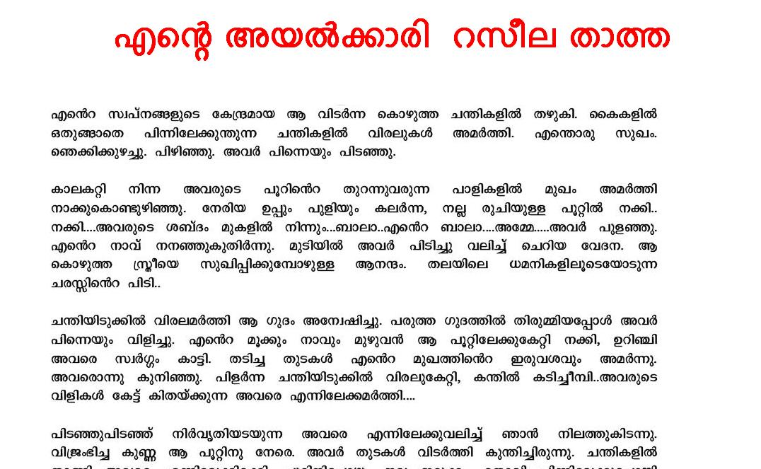 Related to Malayalam Kochupusthakam Stories : Read Malayalam Kambi