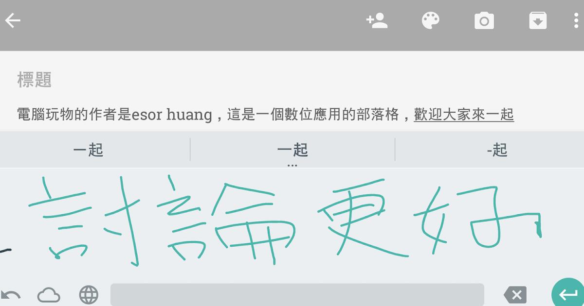 最快速 Android 新手寫輸入法推薦: Google手寫輸入