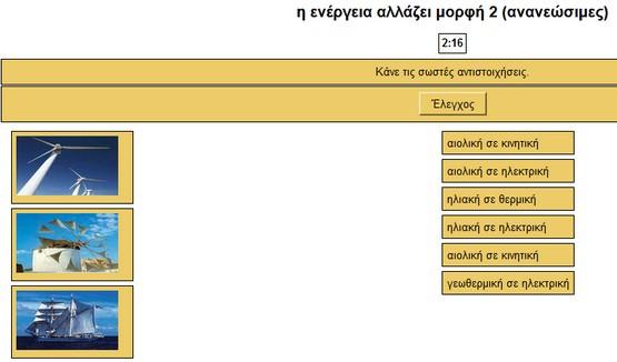 http://users.sch.gr/omixara/eco_energy/drastiriotites/Match/match_energy4.htm