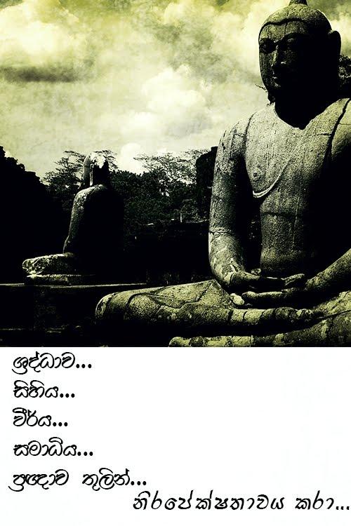 Nirvana Dhamma in සිංහල