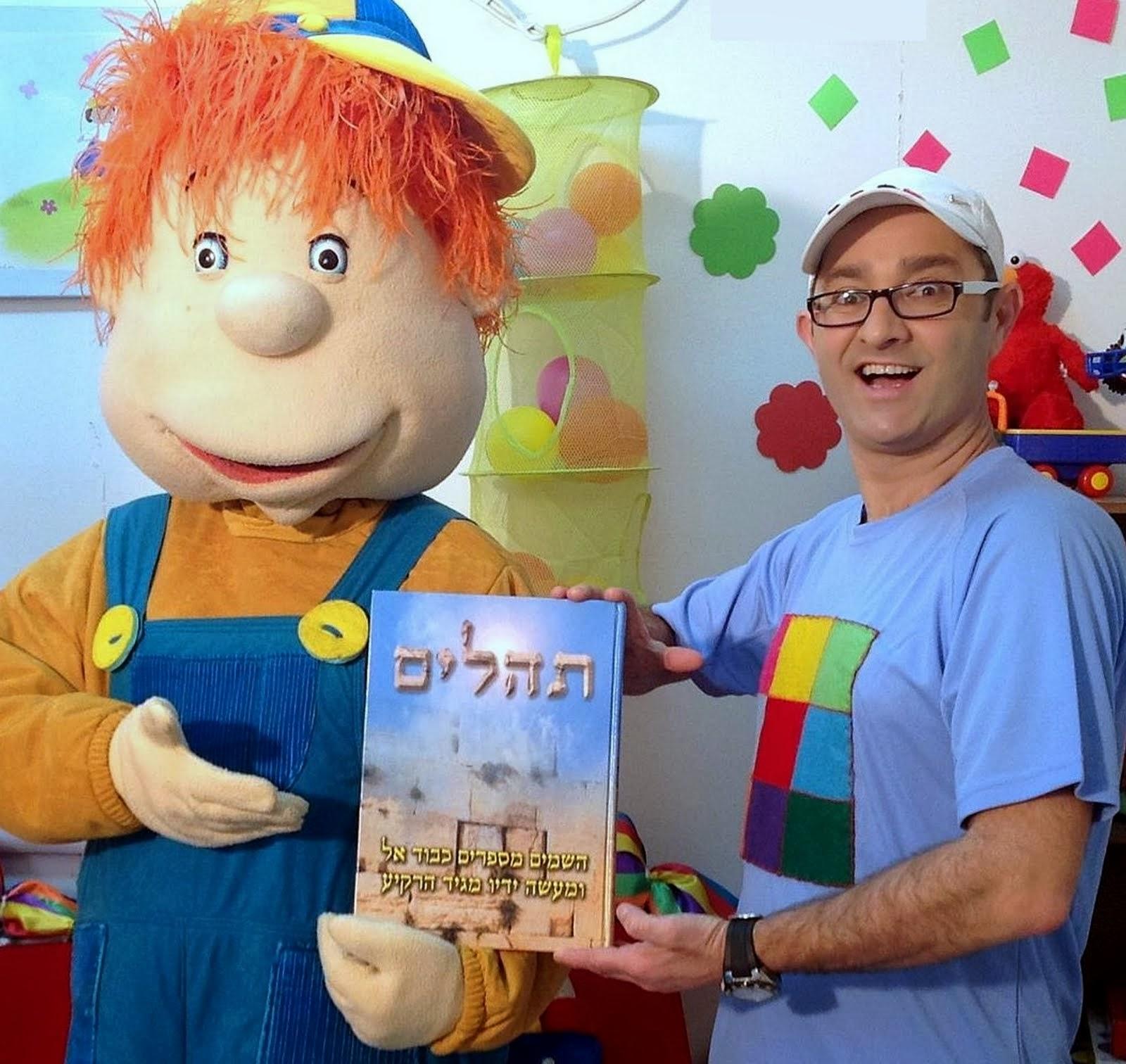 שלומי וסתם פוגשים את ספר תהילים !