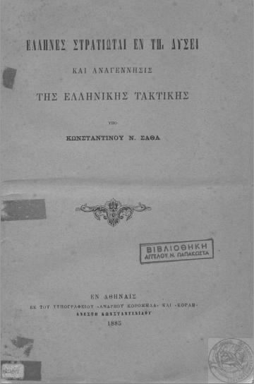 Έλληνες Στρατιώται εν τη Δύσει