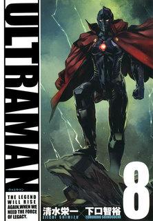 [清水栄一×下口智裕] Ultraman 第01-08巻