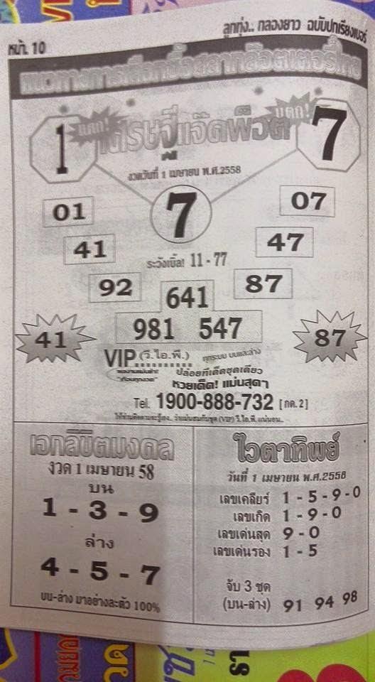 Thai lotto magazine touch tip paper 01 04 2015 thai lottery 007