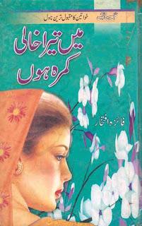 Mein tera khali kamra hon novel by Faiza Iftikhar pdf.