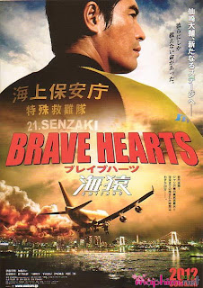 Trái Tim Dũng Cảm -  Brave Hearts: Umizaru