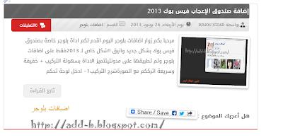 ���� ����� �������� Share ���� �� ������ 2013 add-b.png