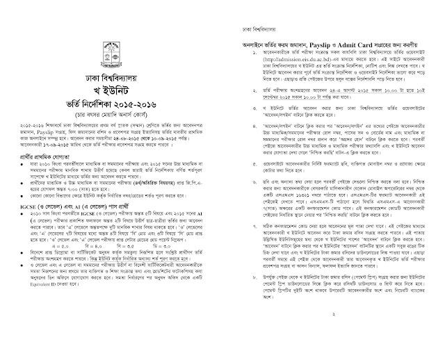 Admission Guidelines for 'KHA' Unit of Dhaka University | ঢাকা বিশ্ববিদ্যালয় ' খ ' ইউনিট ভর্তি নির্দেশিকা