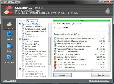 удаление мусора в MS Windows и ускорение компьютера средствами CCleaner