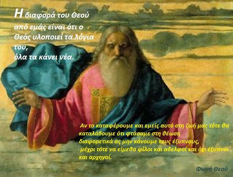 ΦΩΝΗ ΘΕΟΥ ΑΦΘΑΡΣΙΑ