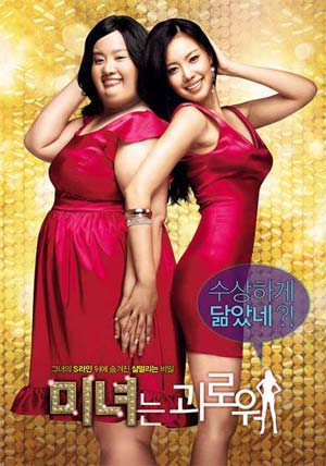 200 pounds beauty songs - YouTube