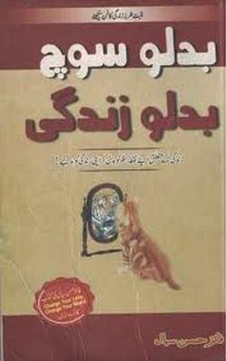 Badlo soch badlo zindagi by Faaiz Hassan Siyal pdf