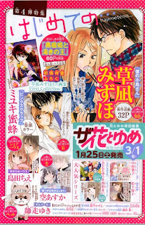 Hana to Yume 2014-04 (花とゆめ 2014年04号 Complete)