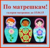 Галерея матрешек до 15.04.15