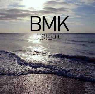 BMK - 못갖춘마디
