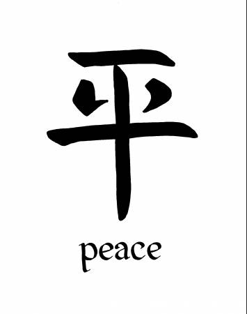 chinese writing symbol