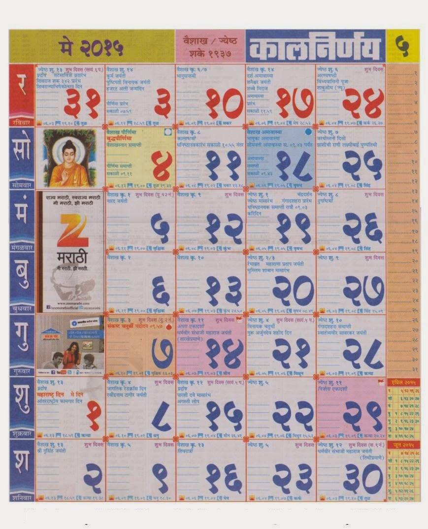 Free rashi bhavishya 2014 in marathi language daily forex news apps