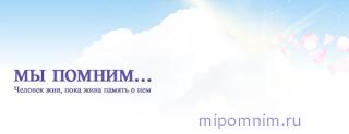 Mipomnim.ru