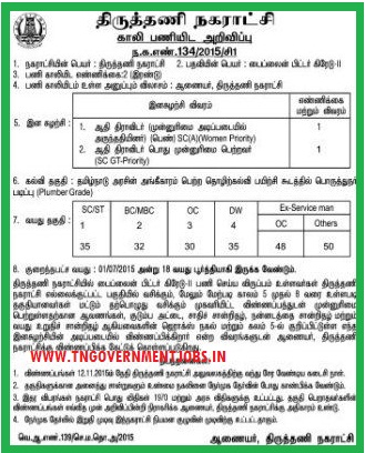 Applications are invited for Pipe Fitter Post in Thiruthani Municipality Thiruvallur District Administration