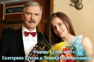 Екатерина Гусева и Леонид Серебренников. Романс «Тебя зову»