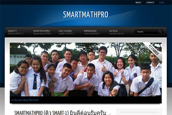 Blog - SmartMathPro