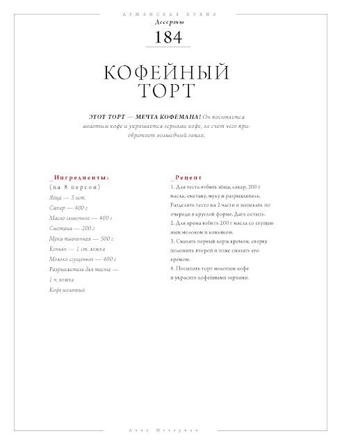 Кофейный торт, рецепты, армянская кухня, Анна Мелкумян, сладкая выпечка, десерты,