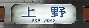 高崎線211系の側面行先 上野