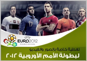 Watch Euro 2012 Live match en Direct