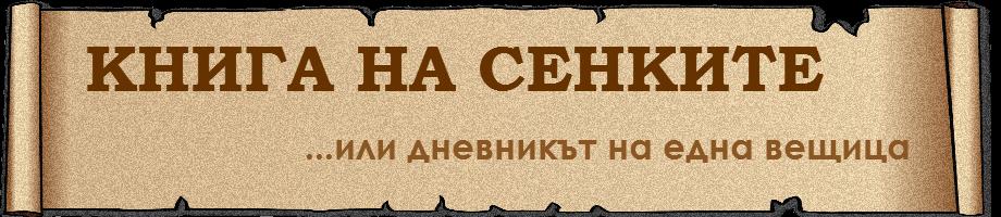 КНИГА НА СЕНКИТЕ