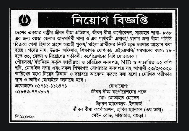 Jiban Bima Corporation Job Circular 2020