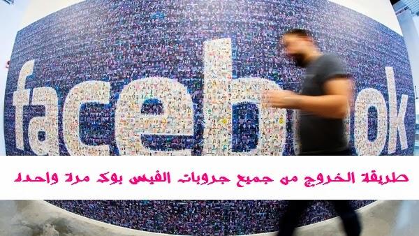 طريقة الخروج من جميع جروبات الفيس بوك مرة واحده