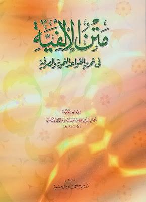 متن الألفية في تحرير القواعد النحوية والصرفية - ابن مالك الأندلسي pdf