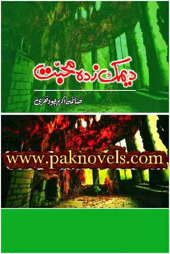 Deemak Zada Mohabbat
